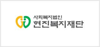 현진복지재단